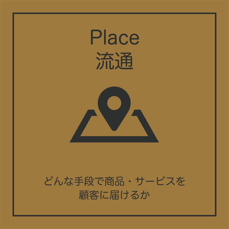 Place(流通):どんな手段で商品・サービスを顧客に届けるか
