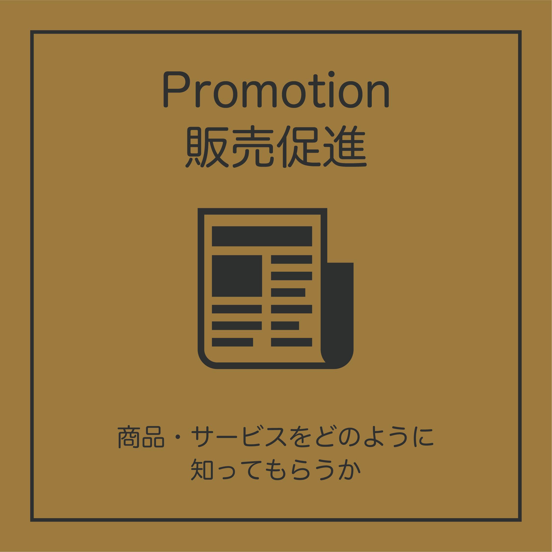 Promotion(販売促進):商品・サービスをどのように知ってもらうか
