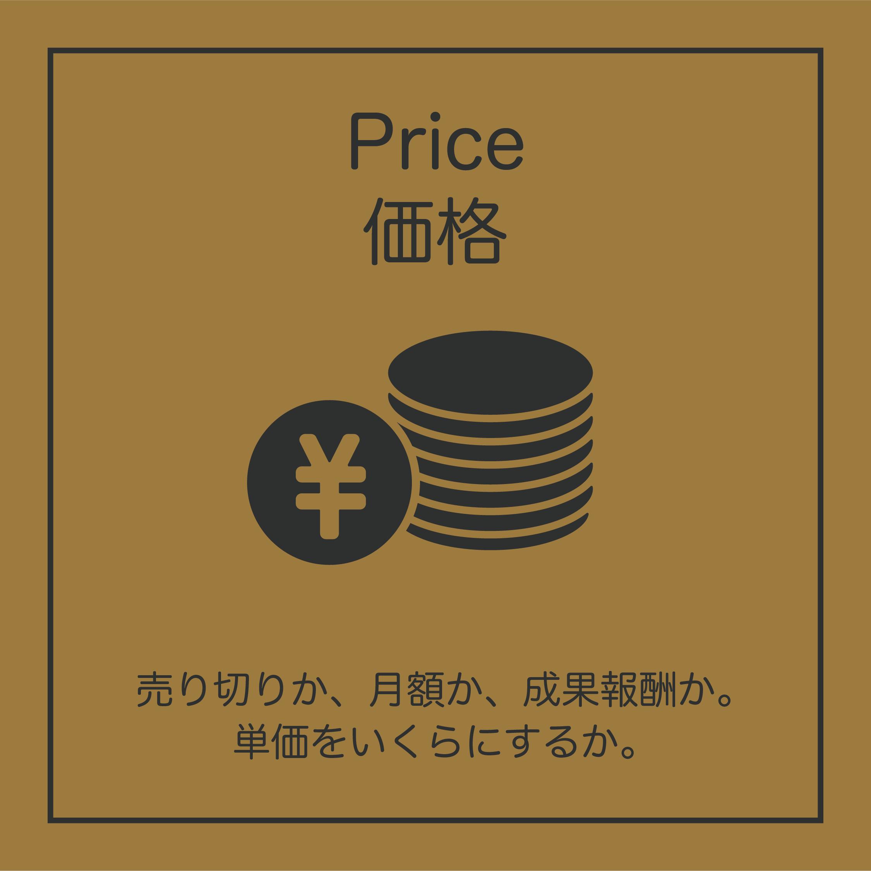 Price(価格)売り切りか、月額か、成果報酬か。単価をいくらにするのか。